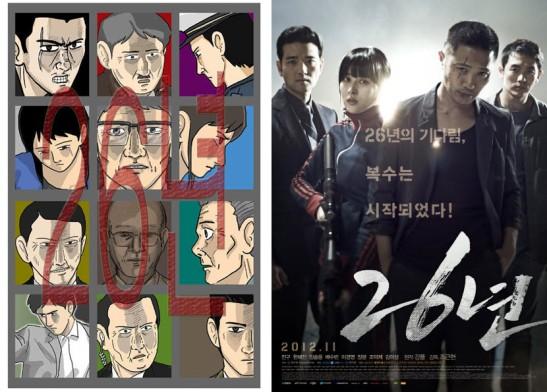 26 years de Kang Full, adapté au cinema, raconte la vengeance des enfants des victimes des révoltes de Gwang Joo.