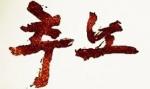chuno