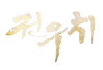 jeonwoochi