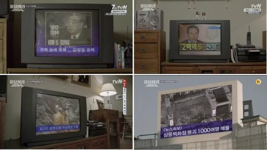 La mort de Kil Il Sung, l'effondrement de SamPoong Department Store, et la crise asiatique