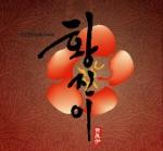 hwangjinyi