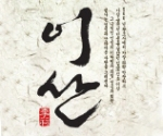 yisan